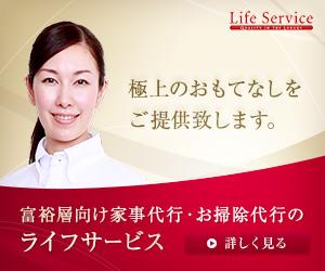 サービストップページ